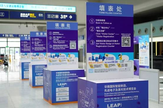 LEAP Expo 2018展会的预登记填表台